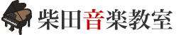 柴田音楽教室