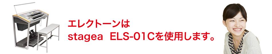 エレクトーンはstagea  ELS-01Cを使用します。