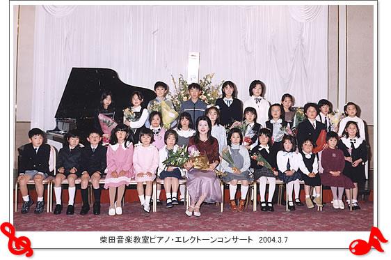 柴田音楽教室:「ピアノ・エレクトーンコンサート」2004年3月7日 ホテル沼津キャッスル