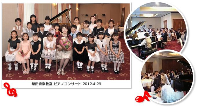 柴田音楽教室 発表会