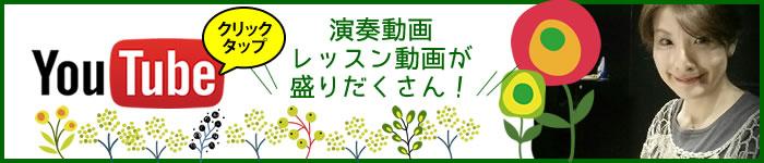 柴田里枝子(YouTube)